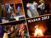 Фестиваль огня «Маяки»