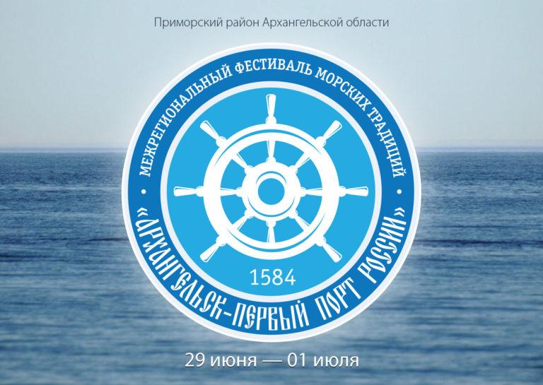 Межрегиональный фестиваль морских традиций «Архангельск — первый порт России»