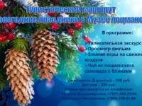 Новогодние праздники в музее лоцманов