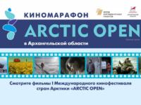 Дома культуры Приморского района примут участие в «Киномарафоне Arctic open»