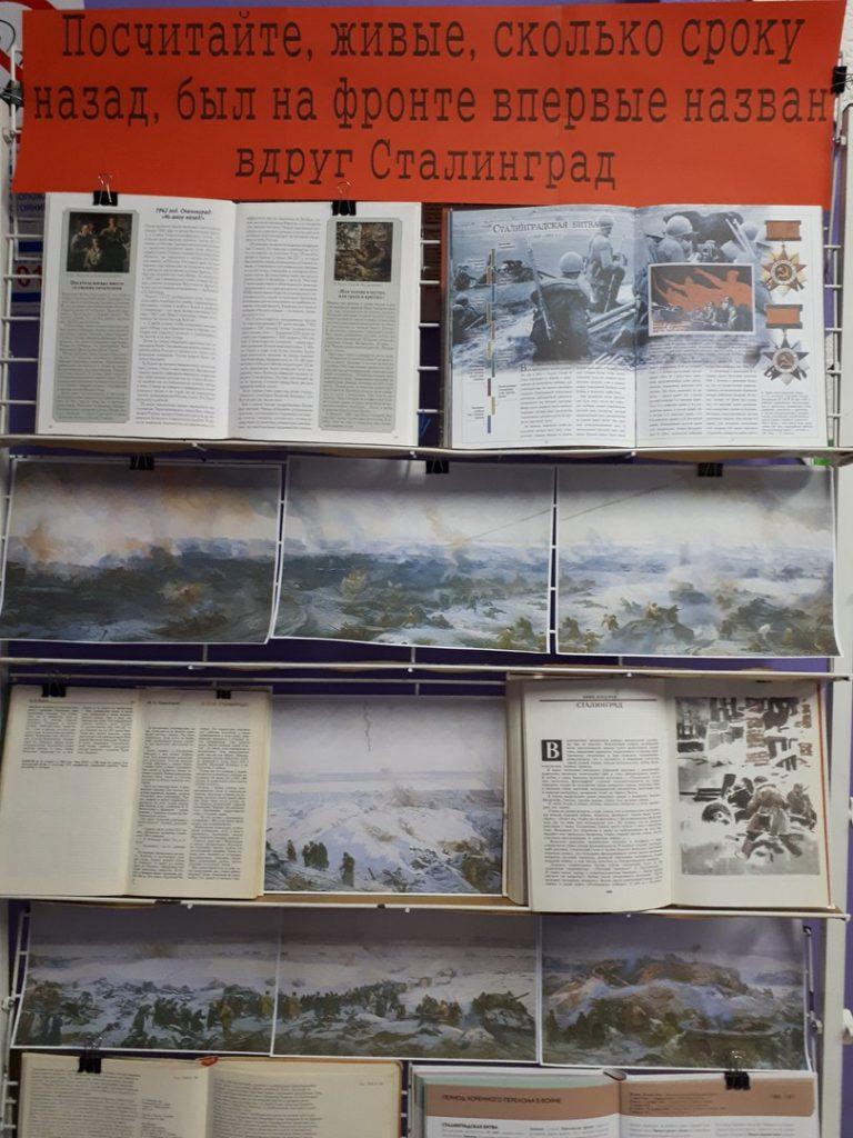 В Повракульском Доме культуры работает выставка, посвященная Сталинградской битве