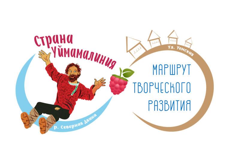 «Малинова Уйма» вновь встречает гостей!