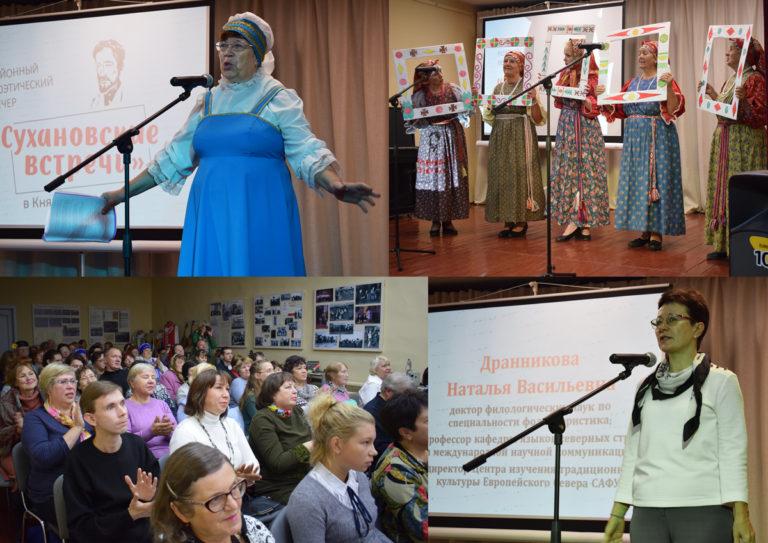 «Сухановские встречи» на Княжестровской земле