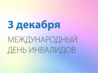 Дома культуры Приморского района приглашают на мероприятия, в рамках Декады инвалидов