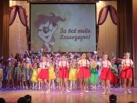 Праздничный концерт «За всё тебя благодарю!»