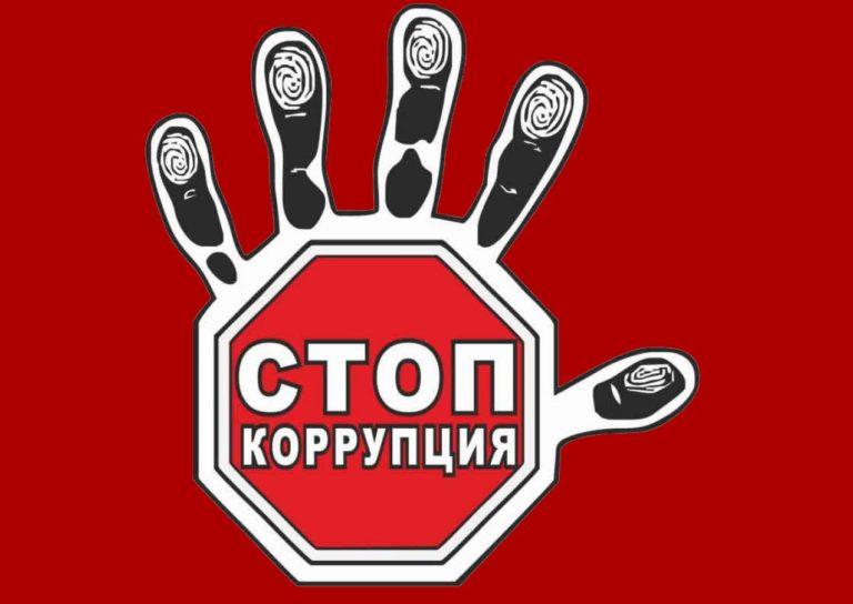 Видеоальманах «STOP коррупция»