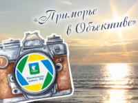 Конкурс видеороликов «Приморье в объективе», в рамках подготовки и празднования 90-летнего юбилея Приморского района