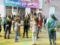 Фестиваль красок «Фейерверк цвета»