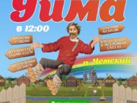 Приглашаем на большой съезжий праздник «Малинова Уйма»