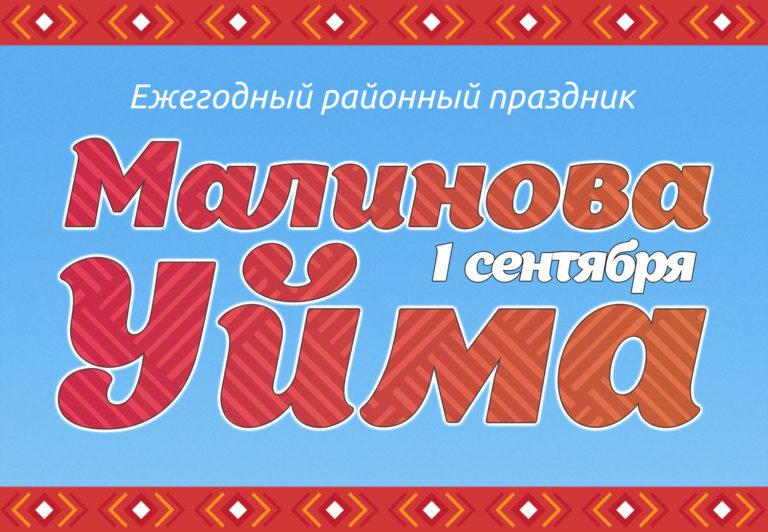 Большой съезжий праздник «Малинова Уйма»