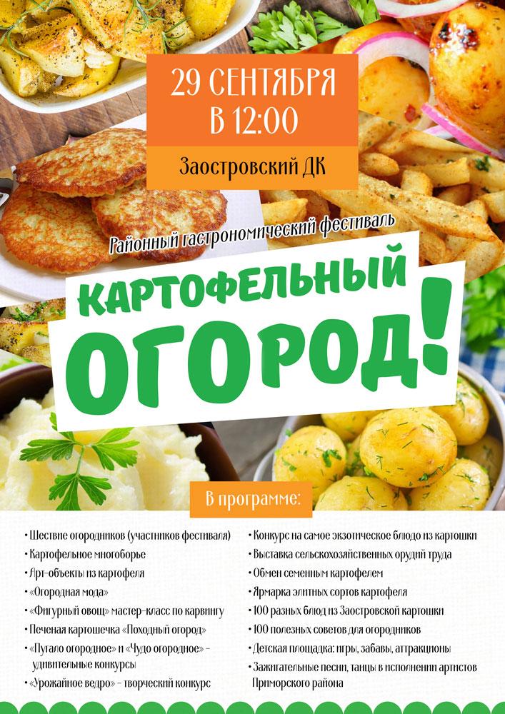 Гастрономический фестиваль «Картофельный ОГОрод» расширяет горизонты!