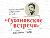 VIII региональные литературные чтения «Сухановские встречи»