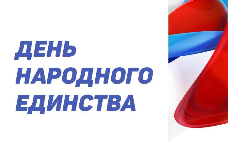 План мероприятий, посвященных празднованию Дня народного единства в культурно-досуговых учреждениях Приморского района
