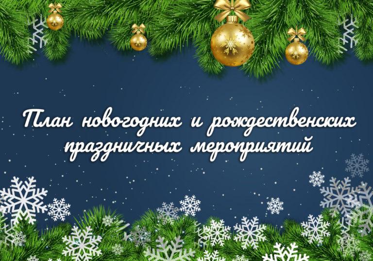 План новогодних ирождественских праздничных мероприятий вучреждениях культуры Приморского района на2019-2020гг.