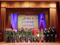 «А мы в армию готовы!»