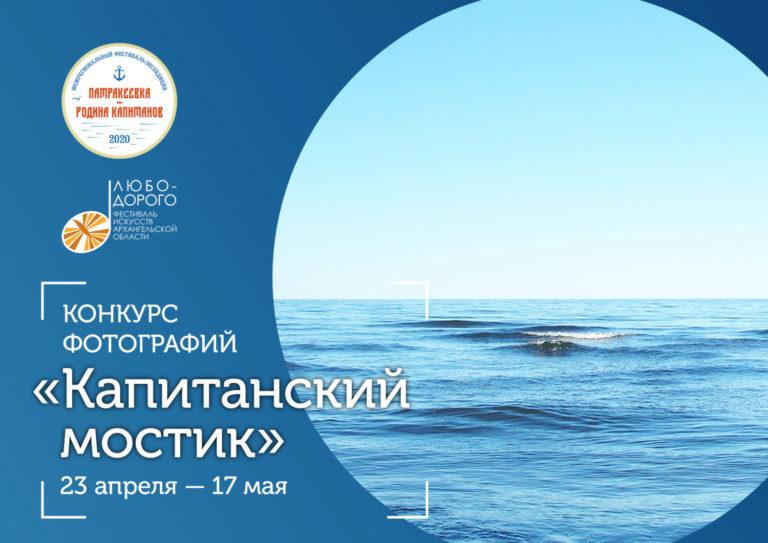 ФОТОКОНКУРС «Капитанский мостик»