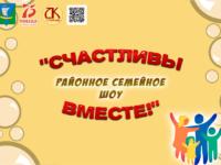 Впервые вПриморском районе проходит семейное онлайн-шоу «Счастливы вместе»
