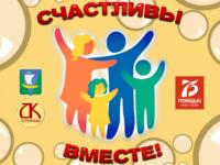 Районное семейное шоу «Счастливы вместе!»