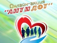 """Районная молодежная онлайн-акция """"Антидот"""""""